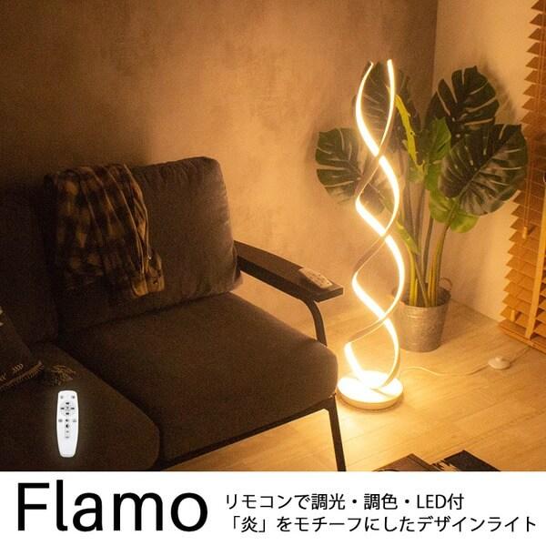 リモコンで調光調色 LED付 フロアライト【FLamo】フラモ