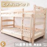 国産!ヒノキ2段ベッド