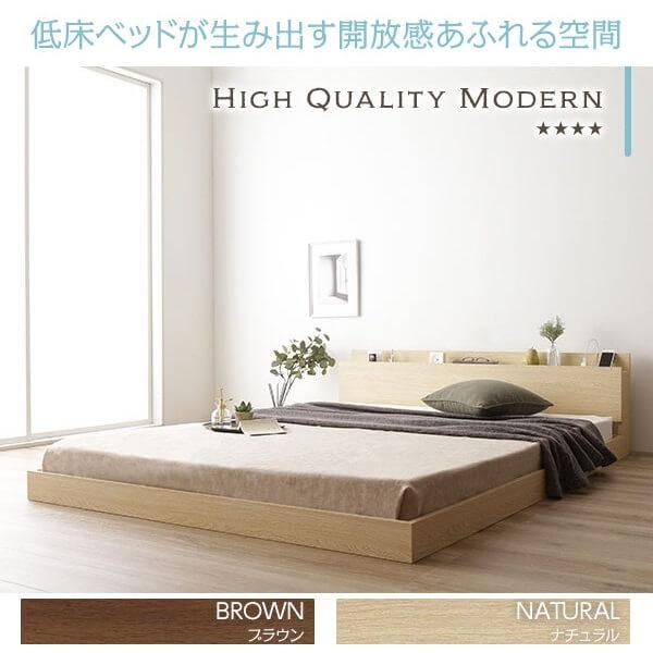 棚・コンセント付きすのこ構造・木製 北欧フロアベッド