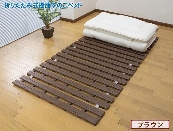 折りたたみ式 樹脂すのこベッド シングル 抗菌加工 【完成品】