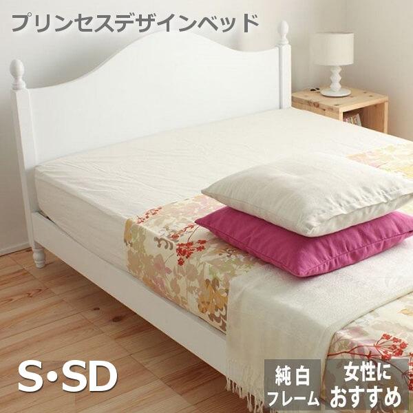 プリンセスデザインすのこベッド ホワイト