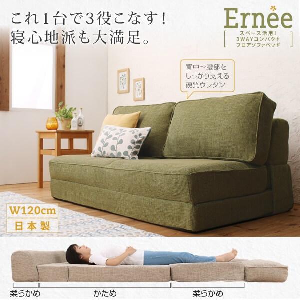 3WAYコンパクトフロアソファーベッド【Ernee】エルネ