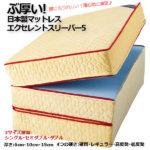 日本製マットレスエクセレントスリーパー5マットレス