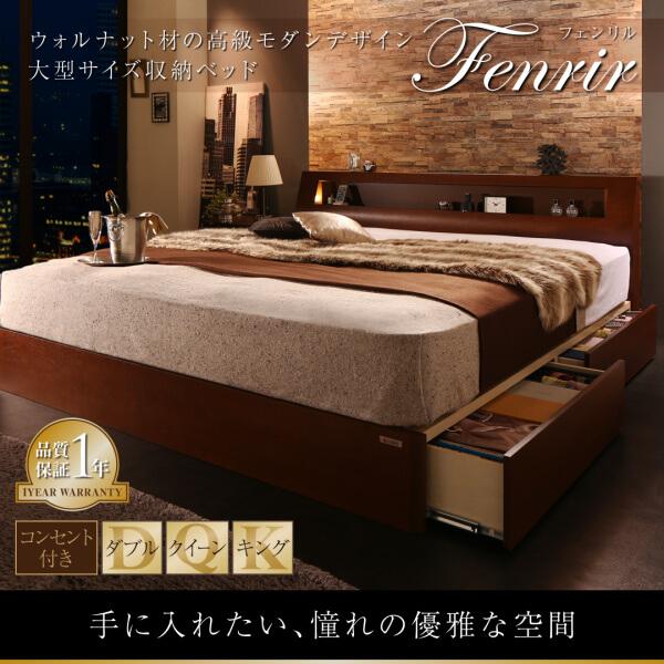 高級ウォルナット材ワイドサイズ収納ベッド【Fenrir】フェンリル
