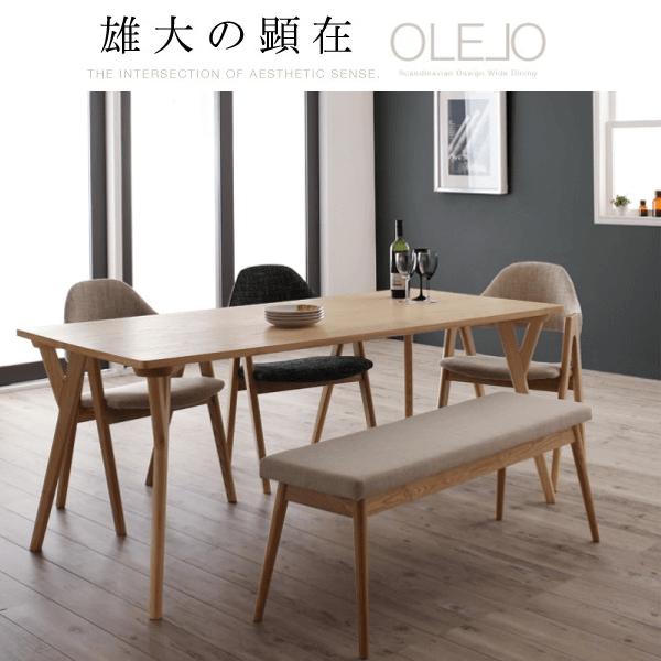 北欧デザイン ワイドダイニング7点セット【OLELO】オレロ