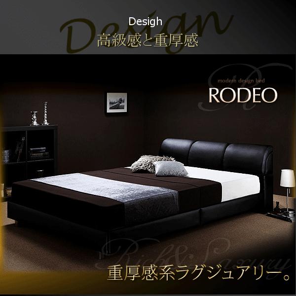 モダンデザイン レザーすのこベッド【RODEO】ロデオ