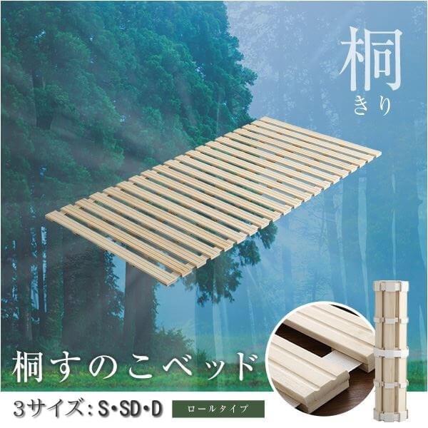 桐仕様 ロール式 木製すのこベッド『Schlaf-シュラフ-』
