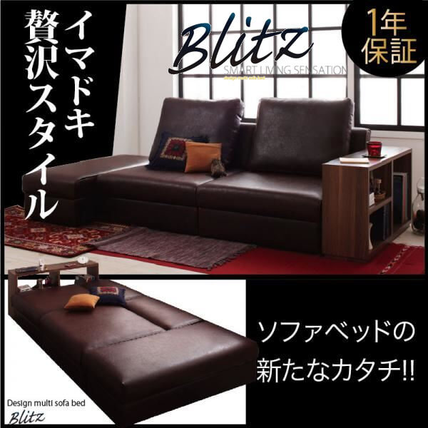 デザインマルチソファーベッド【Blitz】ブリッツ
