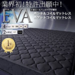 圧縮ロールパッケージ仕様マットレス選べる2タイプ【EVA】エヴァ
