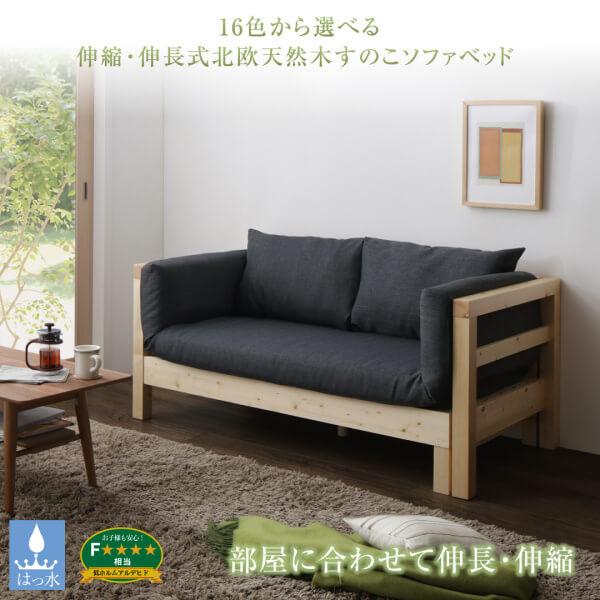 伸縮3.5人掛け北欧天然木すのこソファベッド【Exii】エグジー