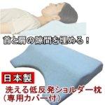 首と肩の隙間を埋める洗える低反発ショルダー枕 綿100%・日本製