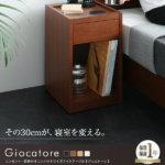 ナイトテーブル【Gioatore】ジョカトーレ収納・コンセント