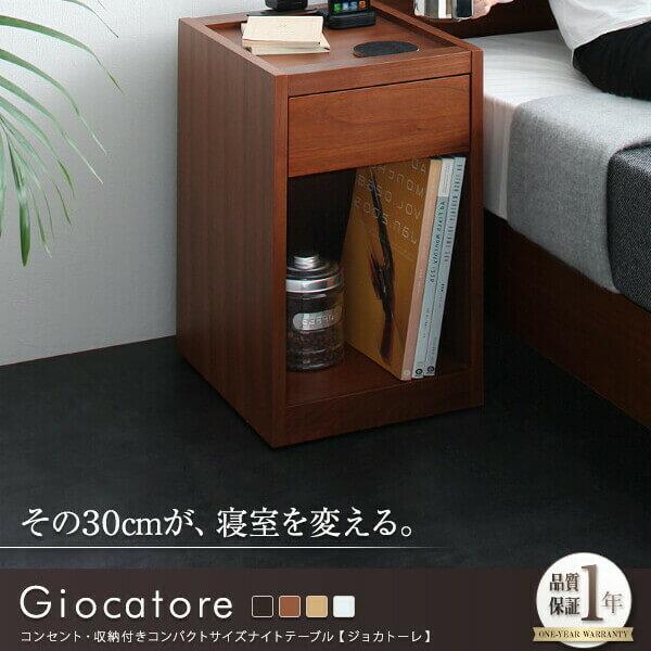 ナイトテーブル【Giocatore】ジョカトーレ収納・コンセント