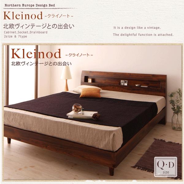棚コンセント付デザインすのこベッド【Kleinod】クライノート