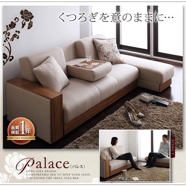 ソファーベッド マルチソファベッド【Palace】パレス