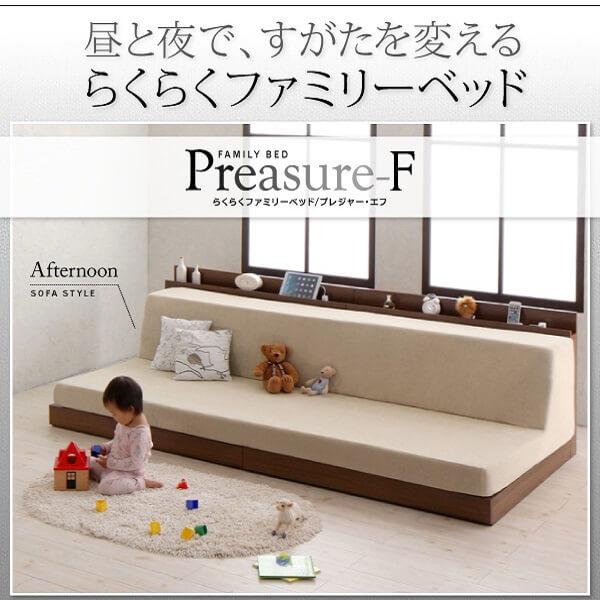 らくらくファミリーベッド【Preasure-F】プレジャー・エフ