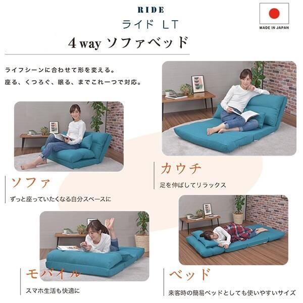 3WAYリクライニング ソファベッド 日本製 『RIDE-LT』