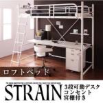 棚コンセント3段可動デスク付ロフトベッド【Strain】ストレイン