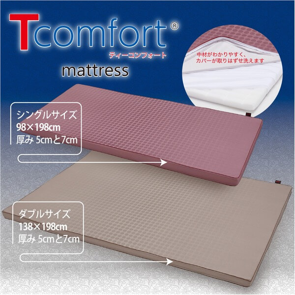 テイジン3つ折りマットレス Tcomfortティーコンフォート