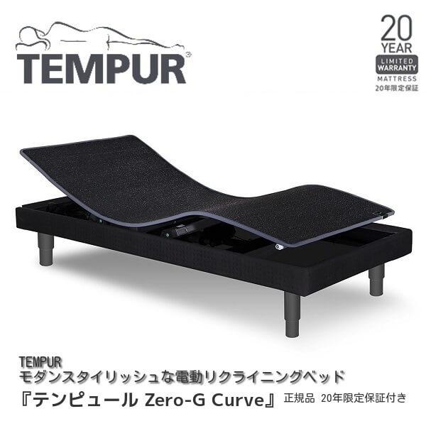 電動リクライニングベッド『テンピュール Zero-G Curve』