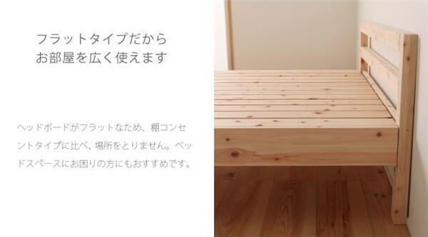 高さ調節 シンプルデザイン 高級ヒノキすのこベッド