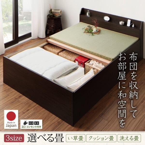 布団が収納できる棚・コンセント付き畳ベッド い草畳