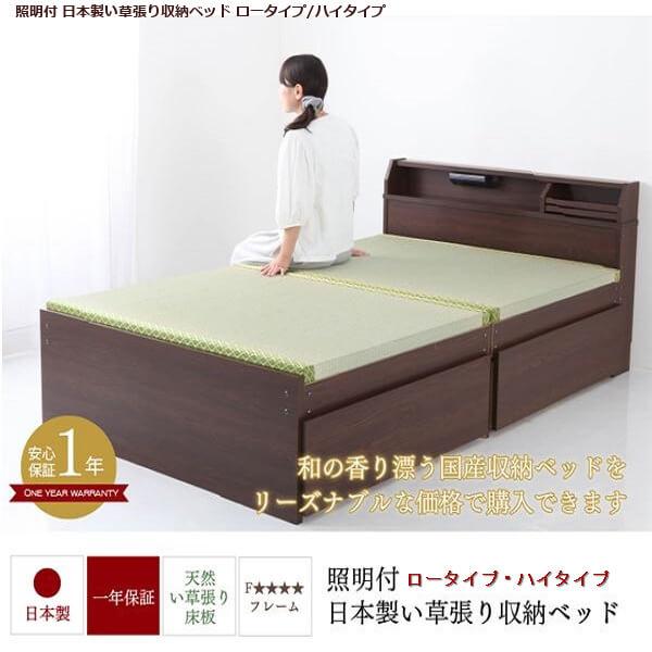 照明付き日本製 イ草張り引出し収納ベッド ロータイプ/ハイタイプ
