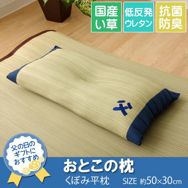 枕まくら い草枕 消臭 ピロー 国産 『おとこの枕 くぼみ平枕』