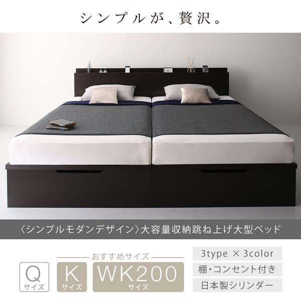 シンプルモダンデザイン大容量 跳ね上げ式 大型サイズ収納ベッド