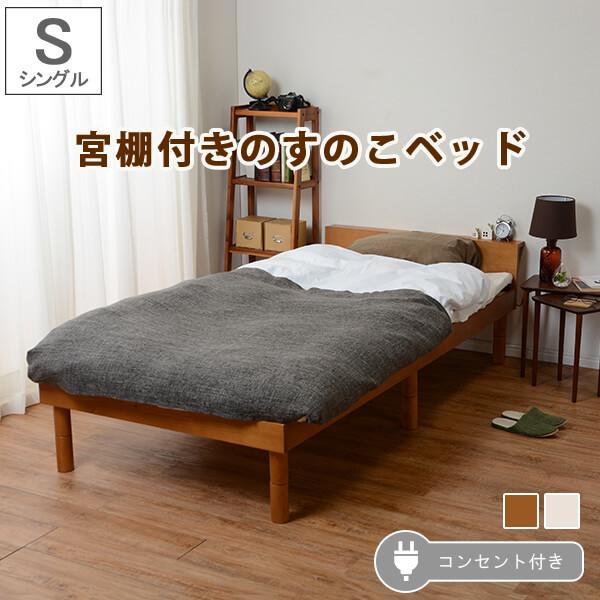棚付き・2口コンセント付きすのこベッド ングルサイズ