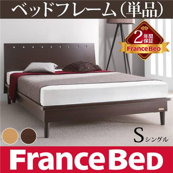 フランスベッド3段階高さ調節すのこベッド【モルガン】フレーム単品