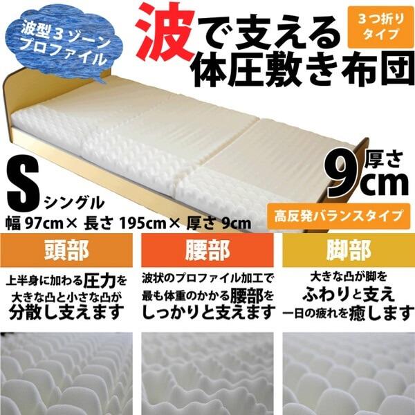 アキレス 波で支える体圧分散 敷布団/寝具 【三つ折りタイプ】 厚み9×幅97×長さ195cm ウレタンフォーム採用