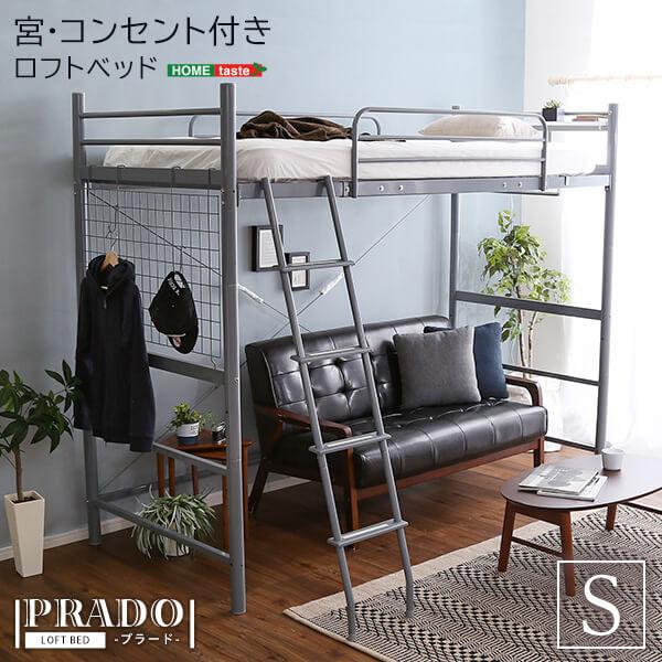 棚付き・2口コンセント付き ロフトベッド【PRADO-ブラード-】