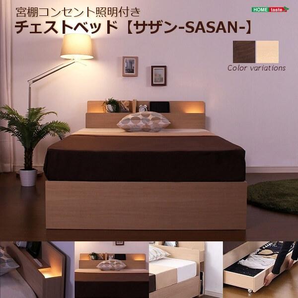 棚・2口コンセント照明付きチェストベッド【サザン-SASAN-】