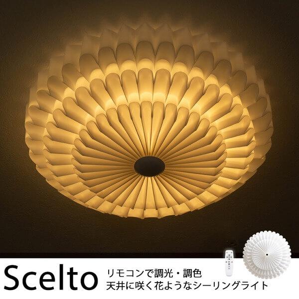 リモコンで調光調色花のようなシーリングライトSceltoシェルト