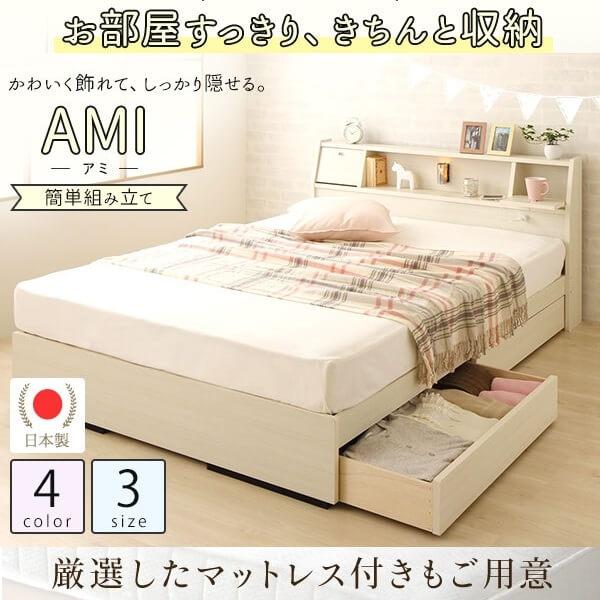 棚・コンセント付・照明付 引出し収納付ベッド『AMI』アミ