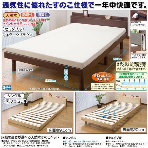 床板の高さが選べる天然木すのこベッド