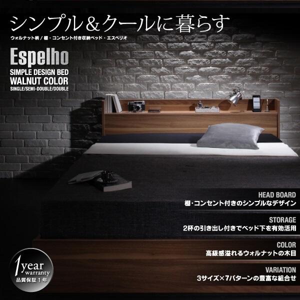 棚・コンセント付き収納ベッド 【Espelho】エスペリオ