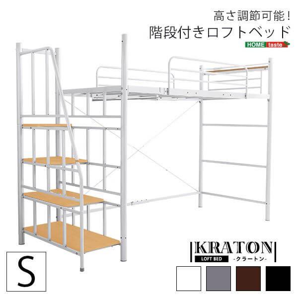 階段付き ロフトベッド【KRATON-クラートン-】