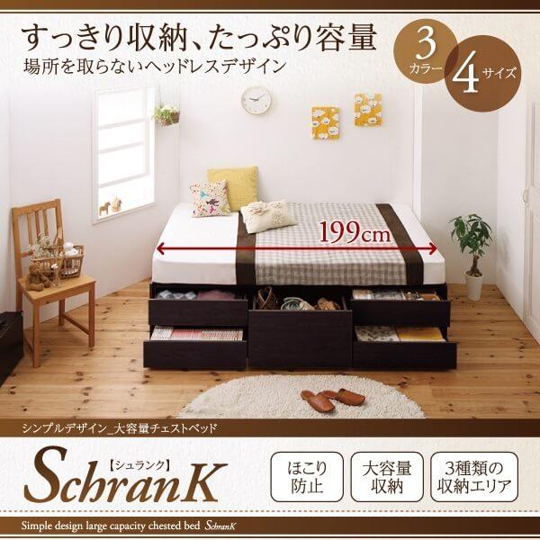 シンプルデザイン大容量チェストベッド【SchranK】シュランク