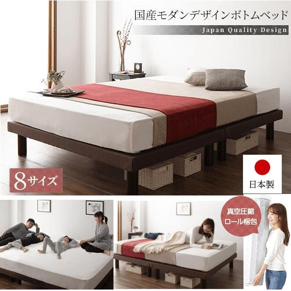 モダン 脚付きマットレス 単品サイズ・連結ワイドサイズ 日本製