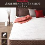 フランスベッド高密度連続スプリングマットレス 抗菌・防臭・防ダニ